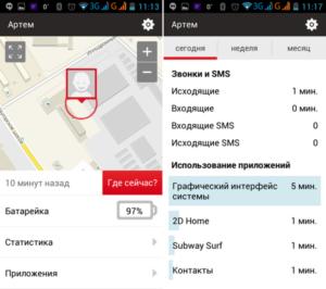Благодаря мобильному приложению, Вы сможете проследить информацию.