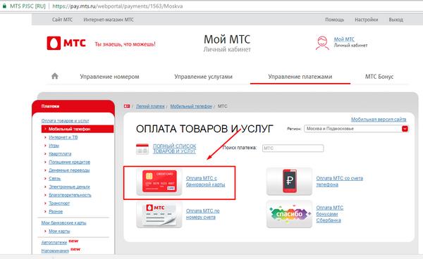 Виртуальные номера мтс россия в