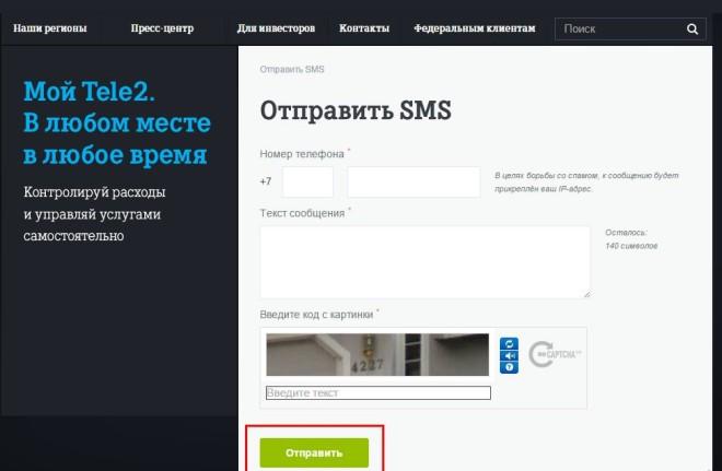 Как бесплатно отправить СМС с Теле2