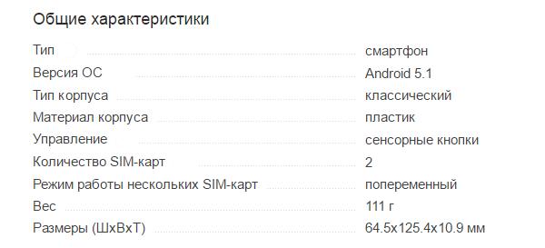 Характеристики телефона от теле2