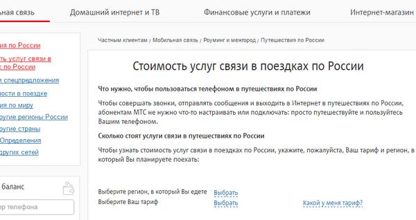 Вы можете рассчитать стоимость услуг связи для поездок по России на официальном сайте mts.