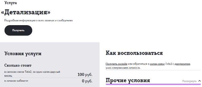 Услуга Детализация Теле2