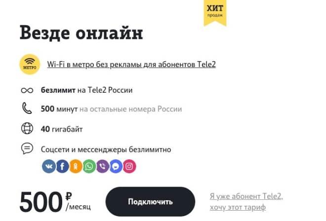 Тариф Везде онлайн Теле2