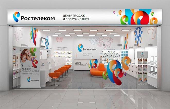 Офис Ростелекома