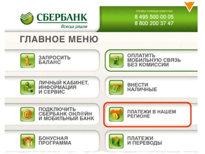 Оплата Ростелекома в банкомате Сбербанка