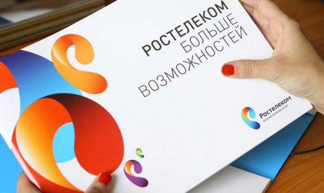 Пакет услуг от Ростелекома
