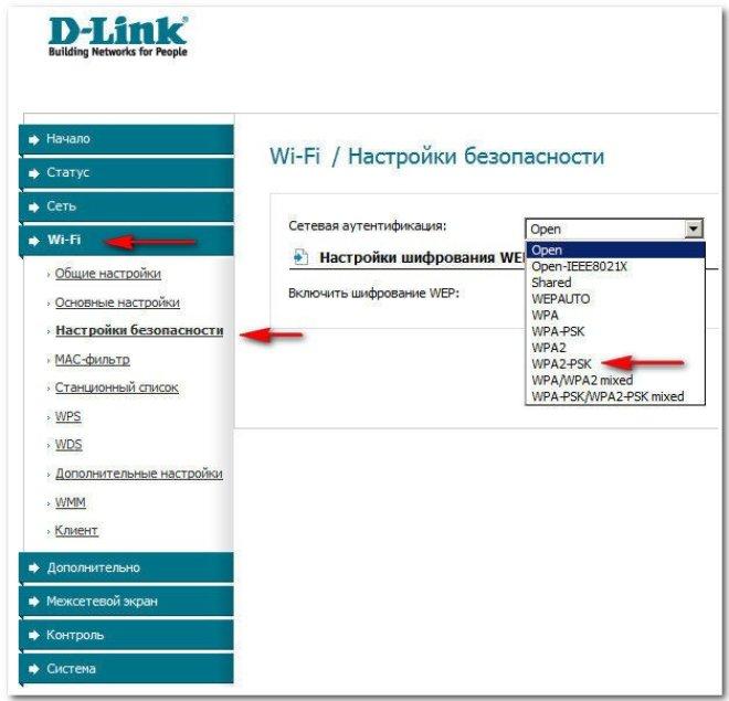 Настойка безопасности Wi-Fi роутера D-Link 2640u