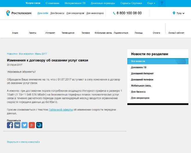 Новость об ограниченном трафике интернета Ростелеком