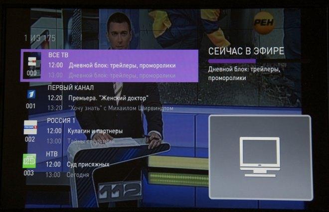 Программа передач для ТВ