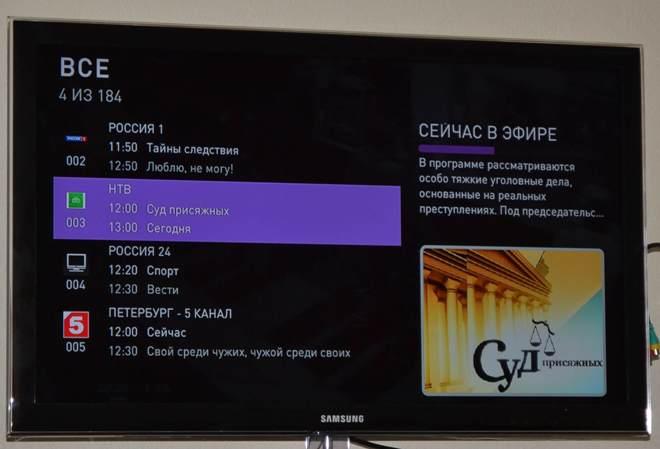 Программа телепередач на приставке Ростелеком