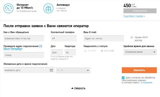 Подключение интернета на сайте Ростелеком