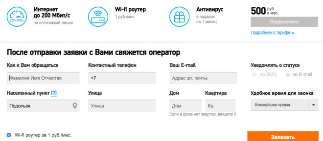 Подача заявки на подключение интернета Ростелеком на сайте