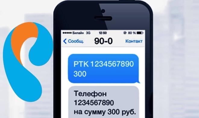 Оплата Ростелеком с помощью СМС