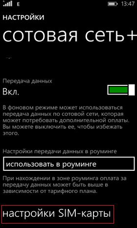 Меню Настройки Sim-карты