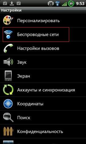 Меню Беспроводные сети