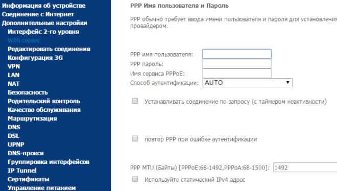 Настройка логина и пароля Ростелеком