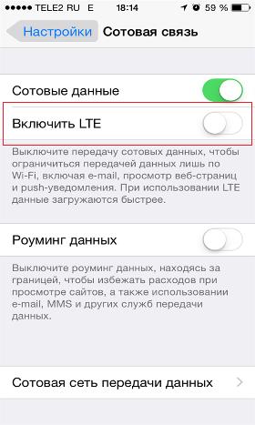 Включение LTE
