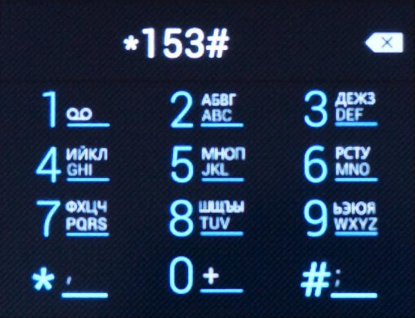 Набор номера *153#