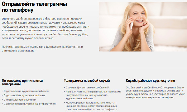 Отправка телеграммы по телефону Ростелеком