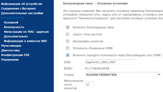 Активация Wi-Fi-модуля