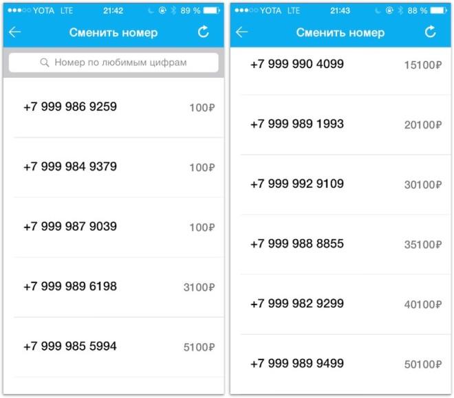 Смена номера телефона Yota