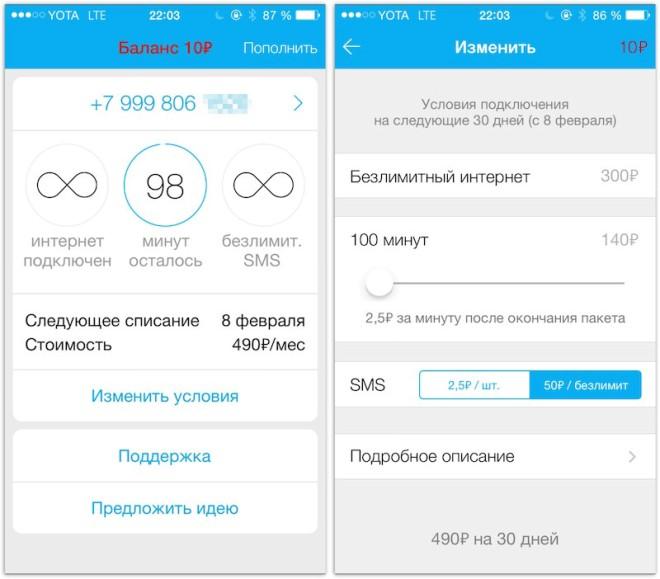 Проверка телефонного номера в мобильном приложении