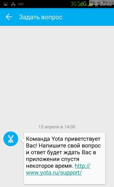 Обращение в поддержку с мобильного приложения