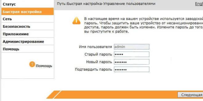 Установка нового пароля для доступа к модему