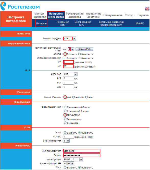 Настройка ADSL роутера QBR 2041WW Ростелеком