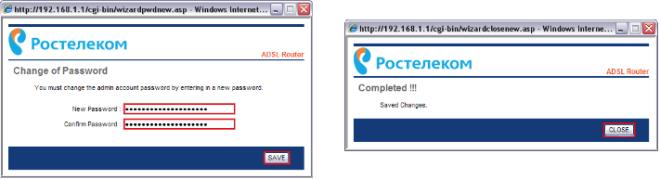 Смена пароля роутера QBR 2041WW Ростелеком