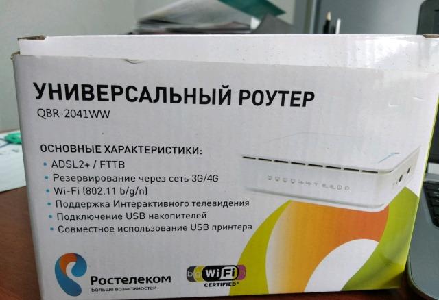 Упаковка роутера Ростелеком QBR 2041WW