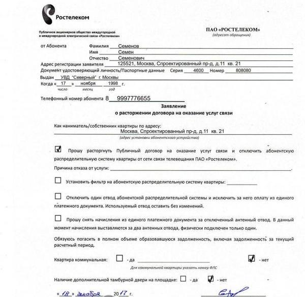 Образец заявления на отключение антенны Ростелеком
