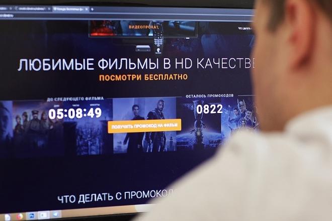 Видеопрокат от Ростелеком
