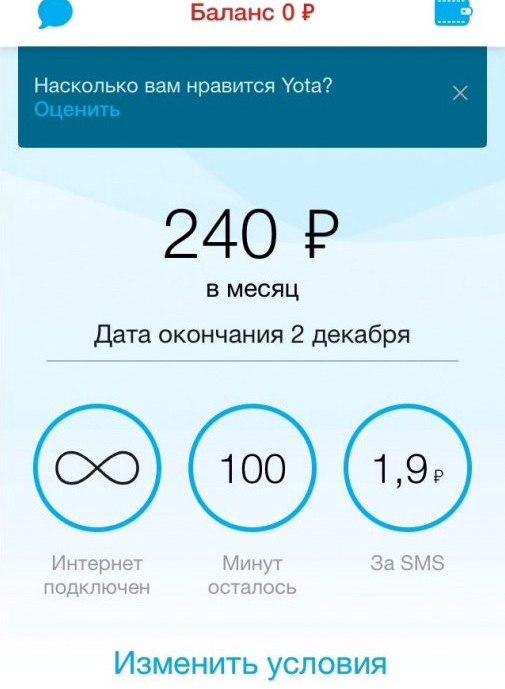 Баланс Yota через мобильное приложение