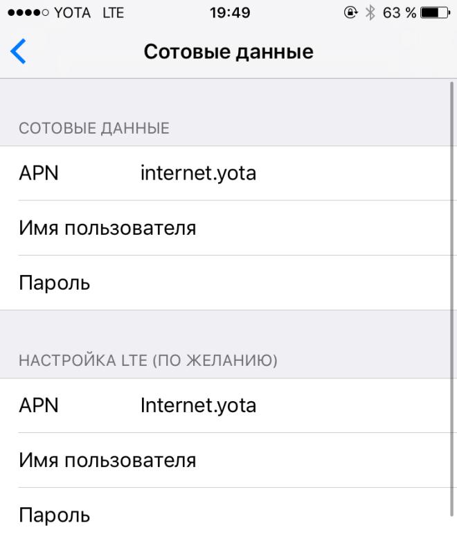 Включение передачи данных на iOS
