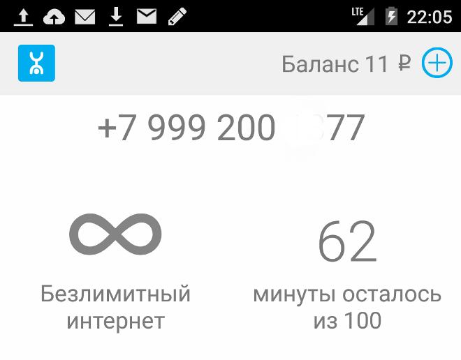 Номер телефона Yota