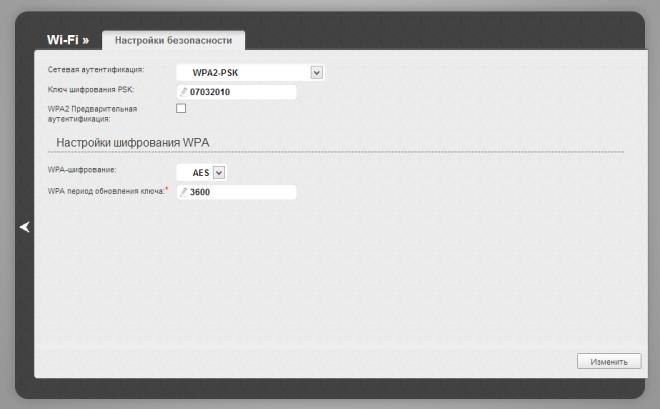 Установка пароля на Wi-Fi роутера D-link Dir 300