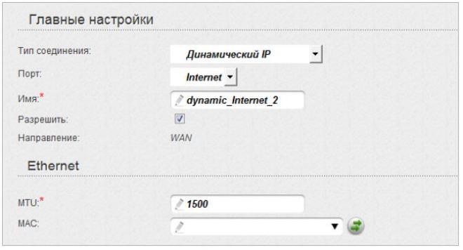 Выбор динамического IP
