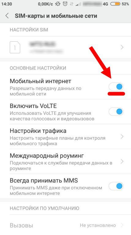 Включение мобильной передачи данных
