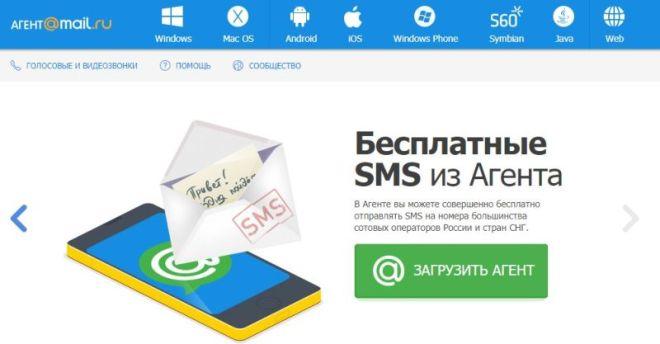 Отправка СМС с Mail.ru Агента