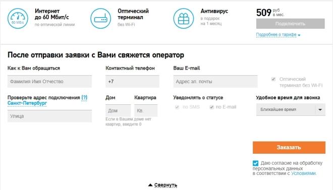 Заявка на подключение на сайте Ростелеком