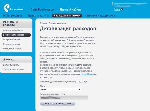 Детализация расходов в кабинете Ростелеком