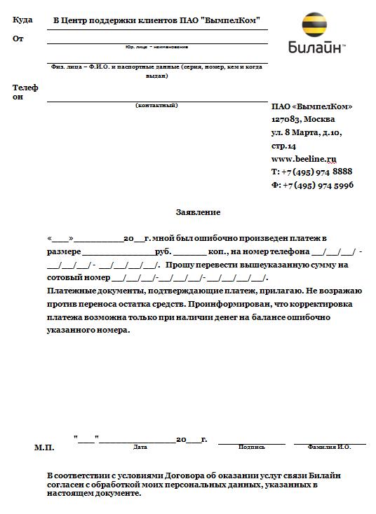 Заявление на перевод на нужный номер телефона