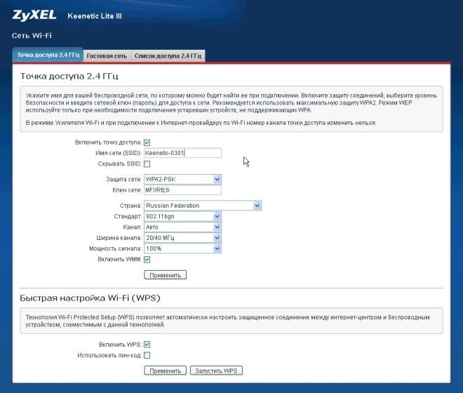 Настройка Wi-Fi для роутера zyxel keenetic lite 3