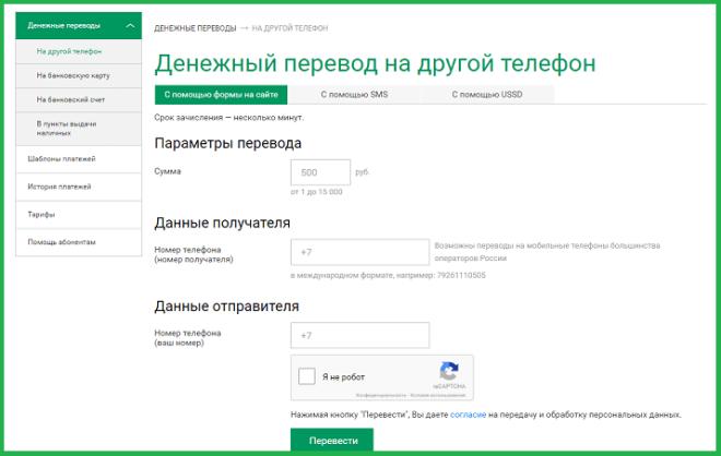 Перевод денег с Мегафона на Йоту на сайте Мегафона