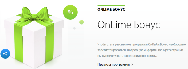 OnLime Бонус