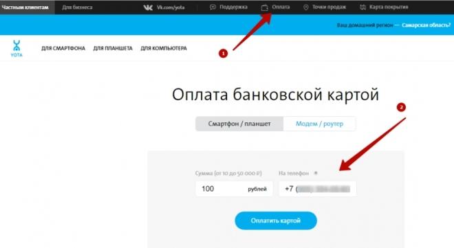 Оплата интернета Йота на сайте оператора
