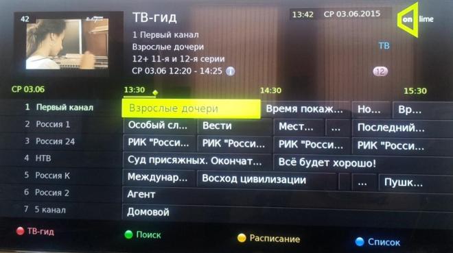 ТВ-гид Онлайм