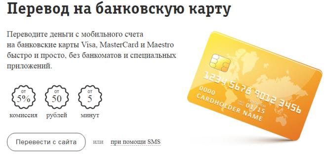 Вывод денег с Билайна на банковский счет или карту