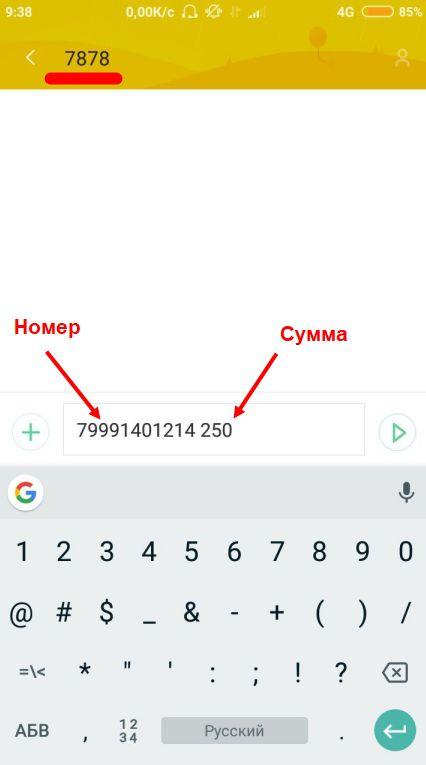Перевод денег с Билайна на Йоту через СМС